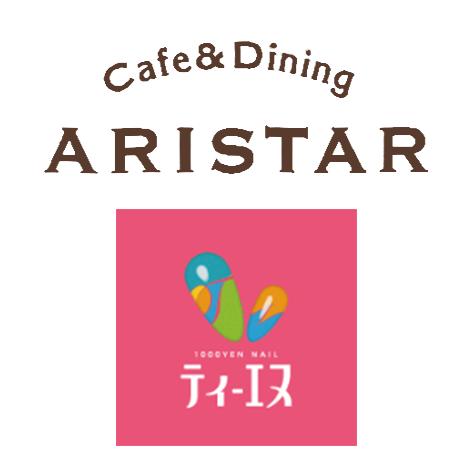 Cafe&Dining ARISTAR ネイルサロン ティエヌ越谷店