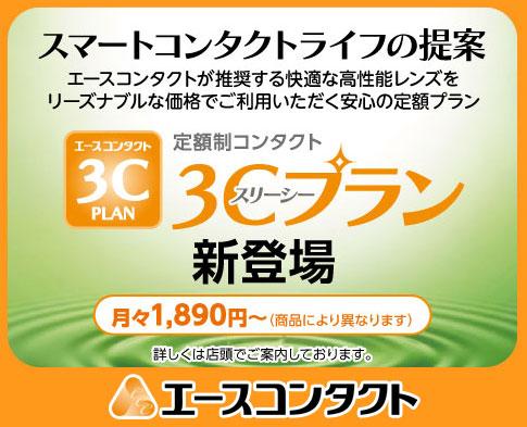 FLAT RATE SYSTEM ≪定額制コンタクトレンズ≫