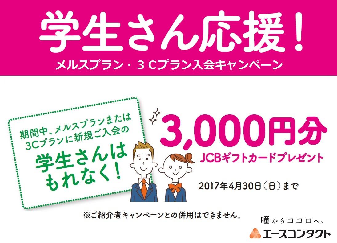メルスプラン・3Cプラン学生応援!キャンペーン