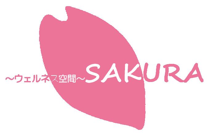 ~ウェルネス空間~SAKURA ヨガ&フィットネススタジオ