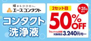SCHP_夏洗浄液バナー2(税込み)