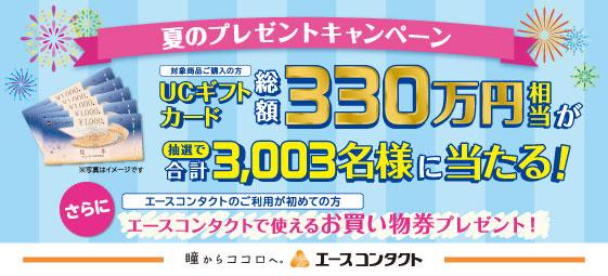 総額330万円相当のUCギフトカードが3,003名様に抽選で当たる!夏のプレゼントキャンペーン