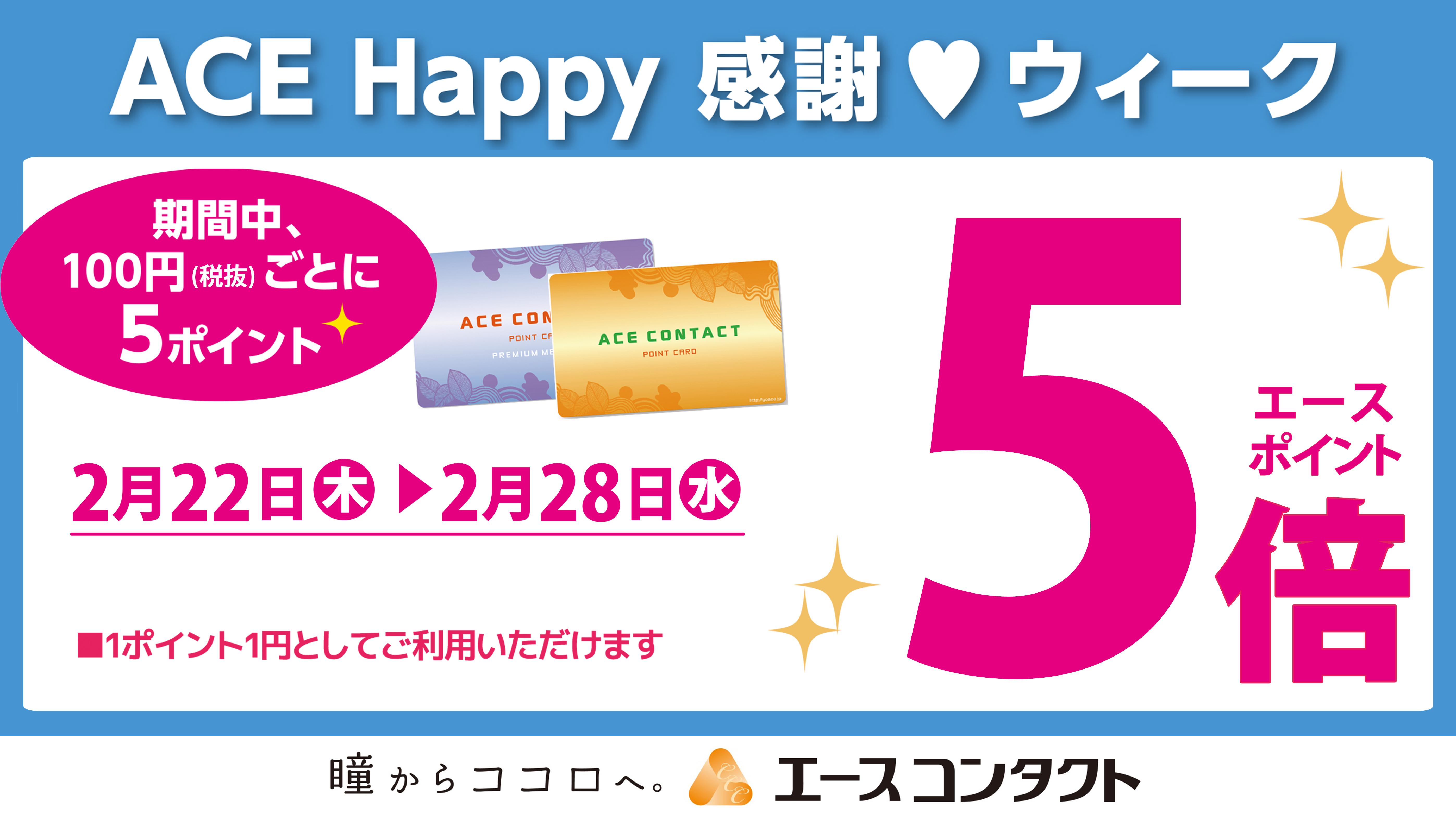 ACE Happy 感謝ウィーク!!