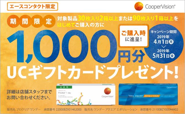 UCギフトカード プレゼントキャンペーン!