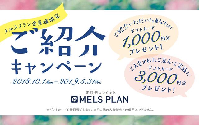 メルスプラン紹介キャンペーンのお知らせ