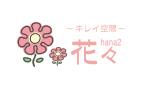 ~キレイ空間~花々