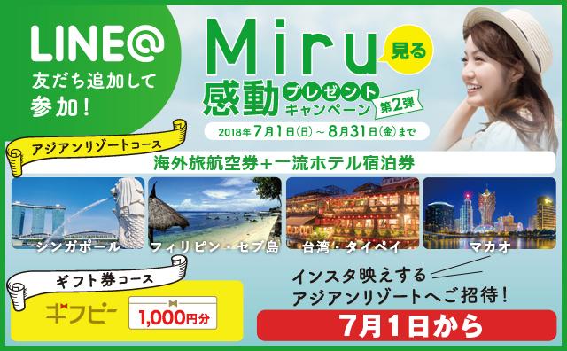 Miru感動プレゼントキャンペーン -第2弾- のお知らせ