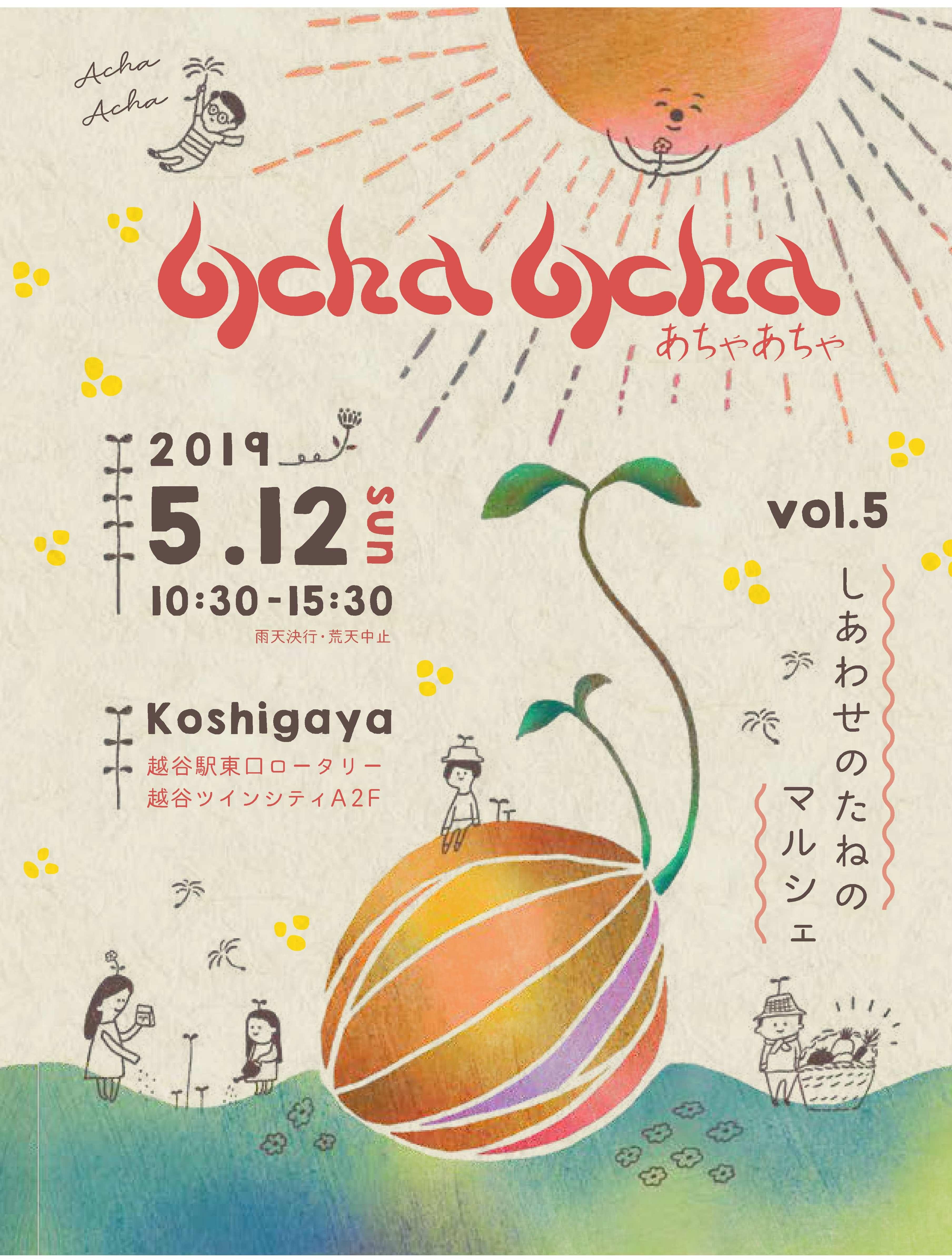 achaacha vol.5 の開催