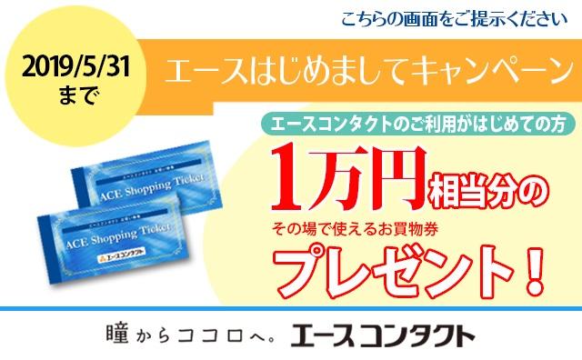 エースコンタクトご利用が初めての方 お買い物券1万円分プレゼント!