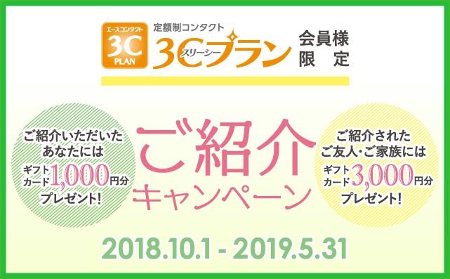 3Cプラン紹介キャンペーンのお知らせ