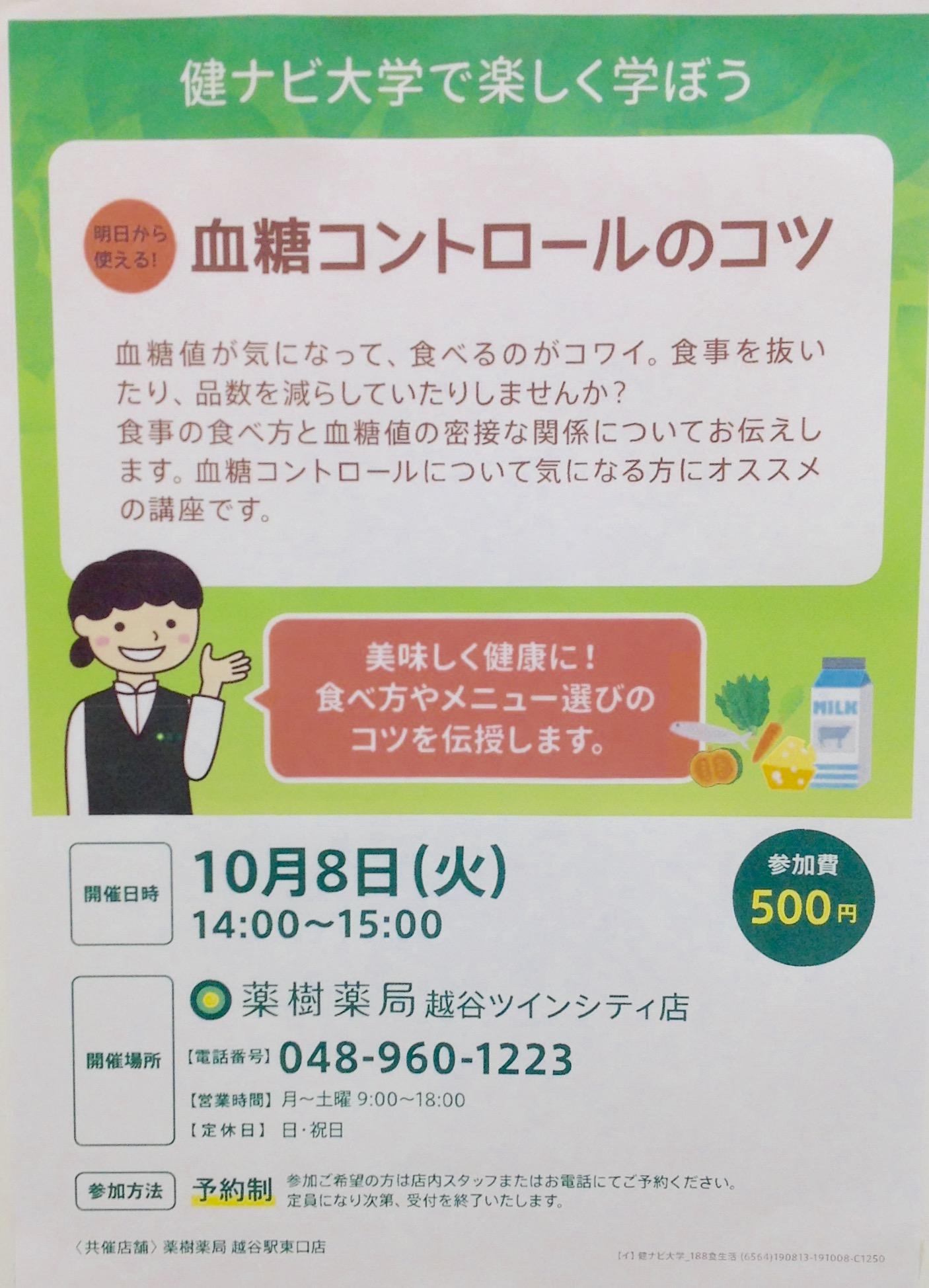 【血糖コントロールのコツ】ご存知ですか?
