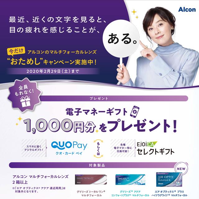 """アルコン 遠近両用レンズ""""おためし""""キャンペーン"""