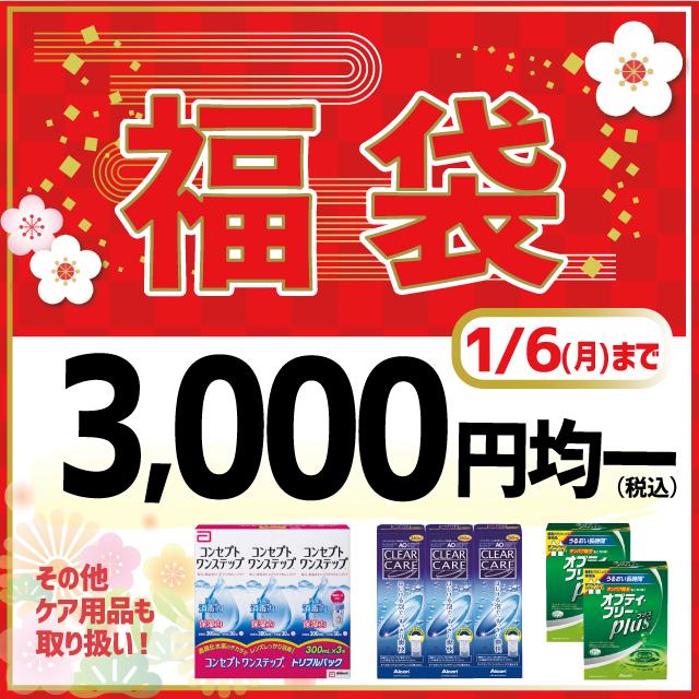 ★毎年恒例 コンタクトレンズ洗浄液福袋!!★